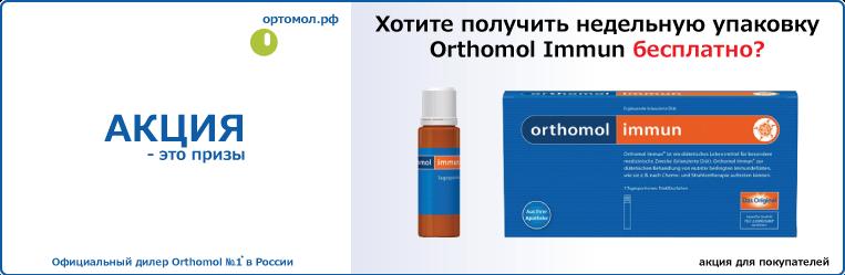 Оригинальные витамины Orthomol в интернет-магазине Ортомол.рф