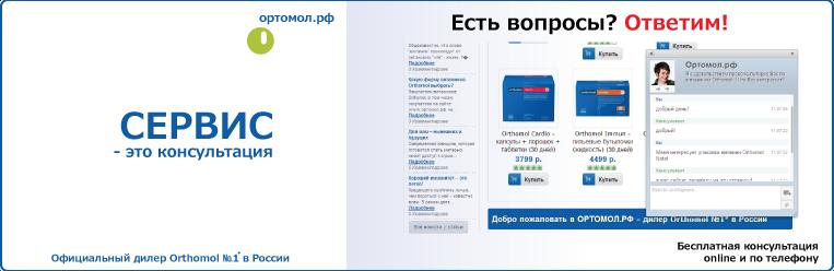 Бесплатная консультация онлайн и по телефону от магазина Ортомол.рф