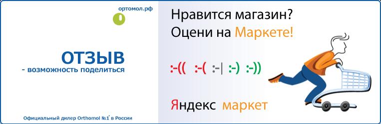Оценка магазина ОРТОМОЛ.РФ на меркете