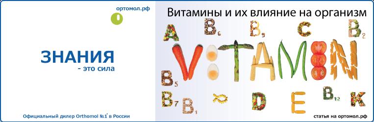 """""""Витамины и их влияние на организм"""" статья на сайте ортомол.рф"""