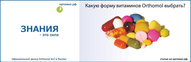 Прием витаминов Orthomol на всех этапах жизни